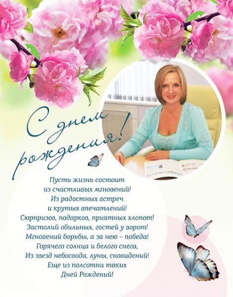 Открытка с днем рождения женщине начальнику от коллектива в стихах красивые